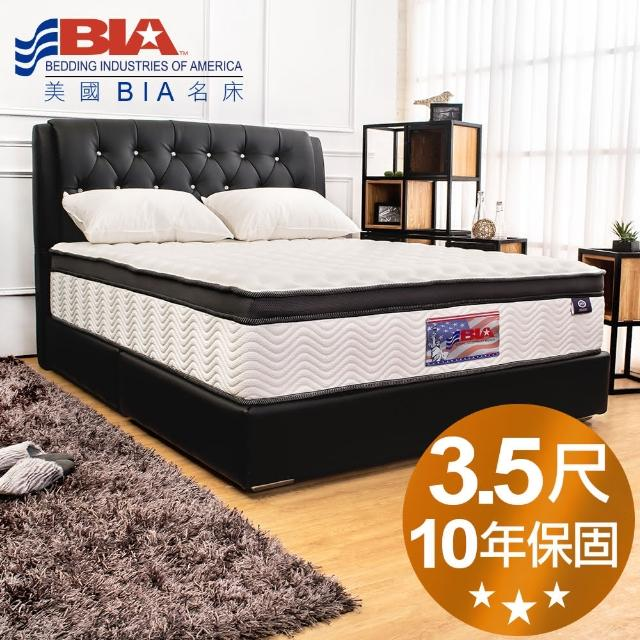 【美國BIA名床】San Francisco 獨立筒床墊(3.5尺加大單人)