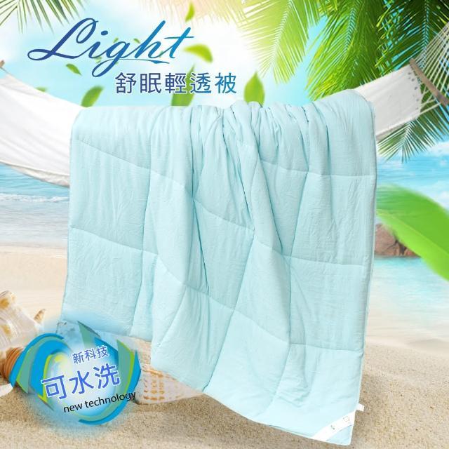 【R.Q.POLO】Light 舒眠輕透被 可水洗夏被 水洗被 三色可選(5X7尺)