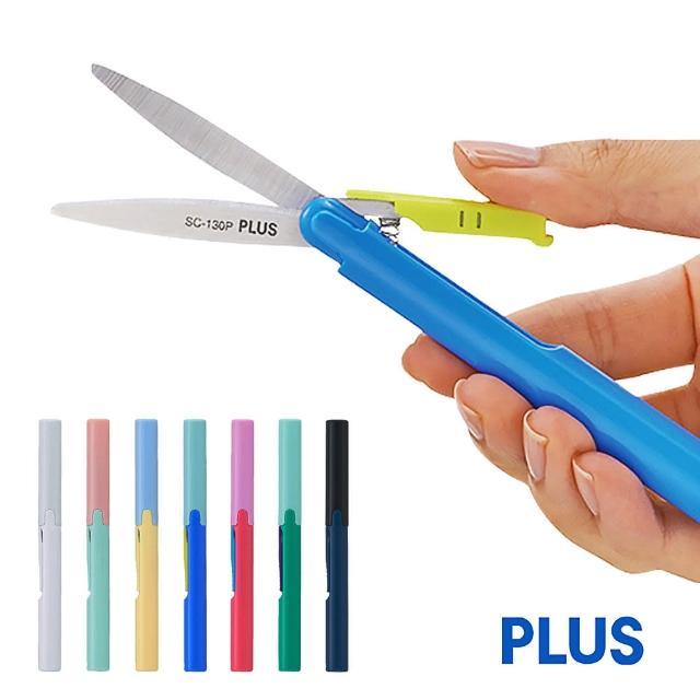 【普樂士】PLUS SC-130P攜帶式筆型剪刀 黑