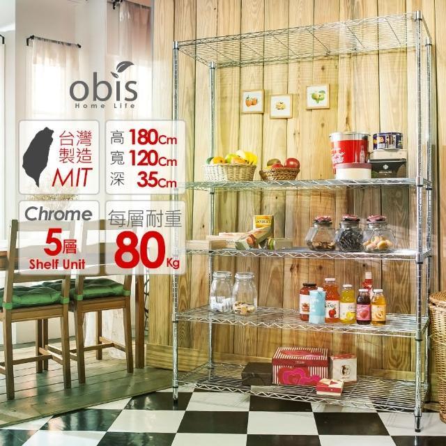 【obis】置物架-波浪架-收納架  家用經典款五層架(120-35-180)