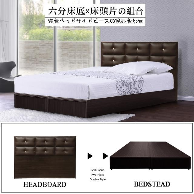 【HOME MALL-時尚金格】雙人5尺床頭片+六分床底(2色)