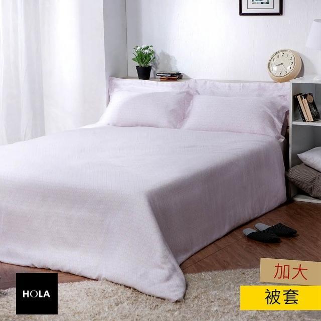 【HOLA】HOLA home 法琳木棉絲被套加大
