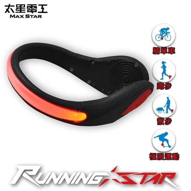 【太星電工】Running star LED夜跑鞋環燈(紅光)