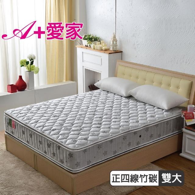 【A+愛家】正四線抗菌除臭竹碳-護邊蜂巢獨立筒床墊(雙人加大6尺-竹碳抗菌防潑水)