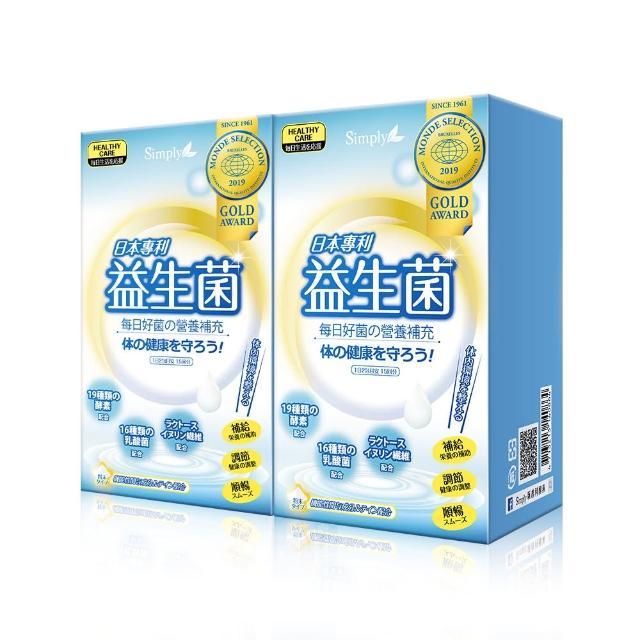 【Simply】日本專利益生菌30包(2盒)