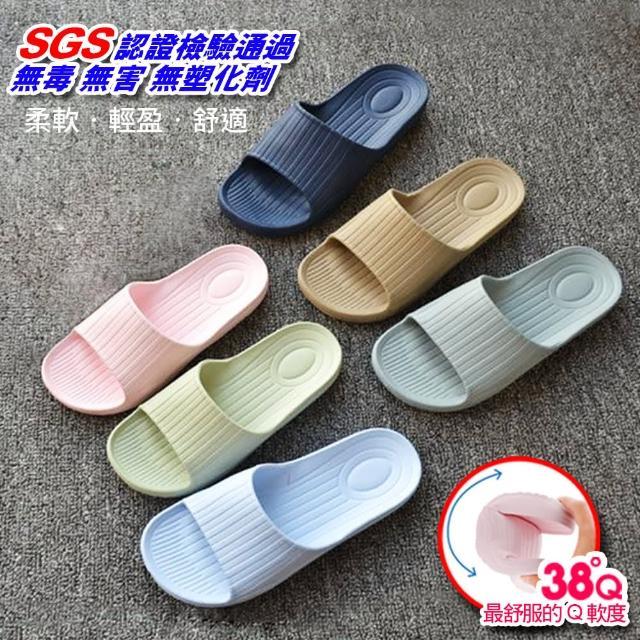 【巴芙洛】38度Q加厚柔軟室內外拖鞋(6雙組合)
