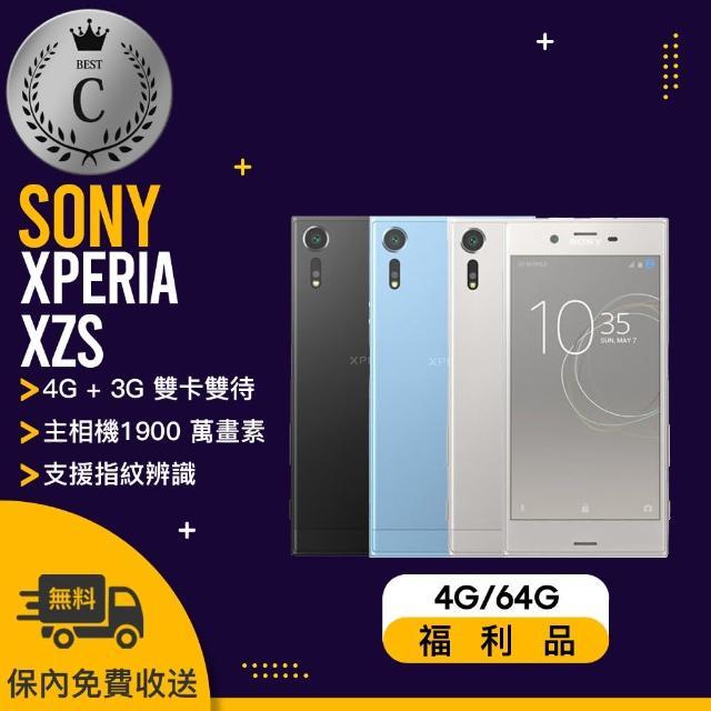 【SONY 福利品】XPERIA XZS G8232 智慧型手機