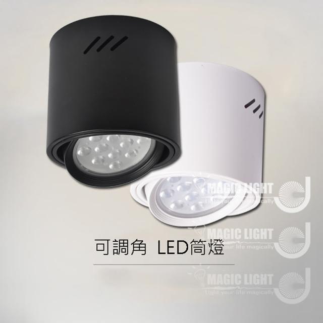 【光的魔法師 Magic Light】5吋明裝筒燈 鋁反射罩 吸頂桶燈 可調角度筒燈 聚光型 18W