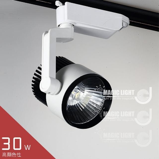 【光的魔法師 Magic Light】LED 30W軌道燈 高瓦數軌道燈 高演色性(4000K 太陽光色)