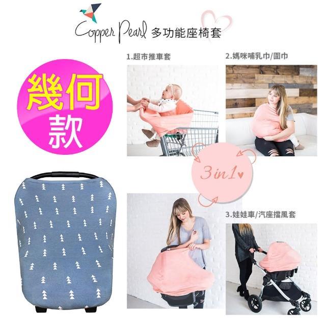 【美國 Copper Pearl】四合一多功能超彈性座椅套-哺乳巾-推車遮陽防護巾 - 幾何款 9款可選(快速到貨)