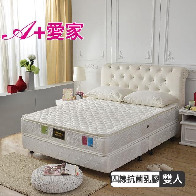 【A+愛家】正四線-乳膠抗菌-防潑水護邊獨立筒床墊(雙人五尺-側邊強化耐用好睡眠)