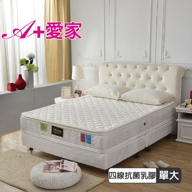 【A+愛家】正四線-乳膠抗菌-防潑水護邊獨立筒床墊(單人3.5尺-側邊強化耐用好睡眠)