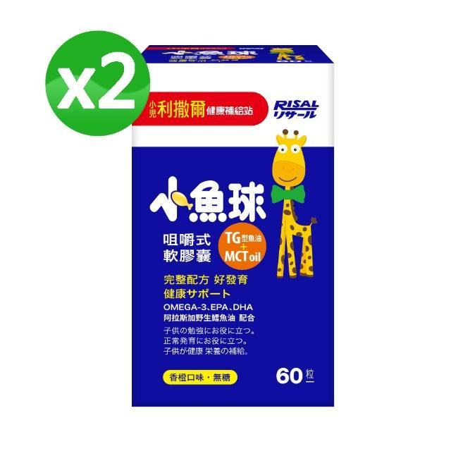 【小兒利撒爾】小魚球咀嚼式軟膠囊 2盒(60粒-盒)