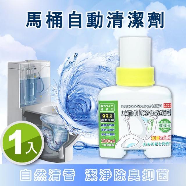 【日版沖水寶】台灣製二代加強版馬桶自動清潔芳香抑菌液 200ml(3款任選)