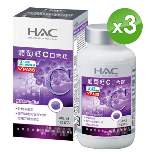 【永信HAC】葡萄籽C口含錠(120錠-瓶;3瓶組)