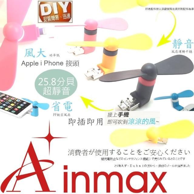 【Unicare】手機Smart Fan 便攜式手機風扇(iPhone  用恕不提供選色)