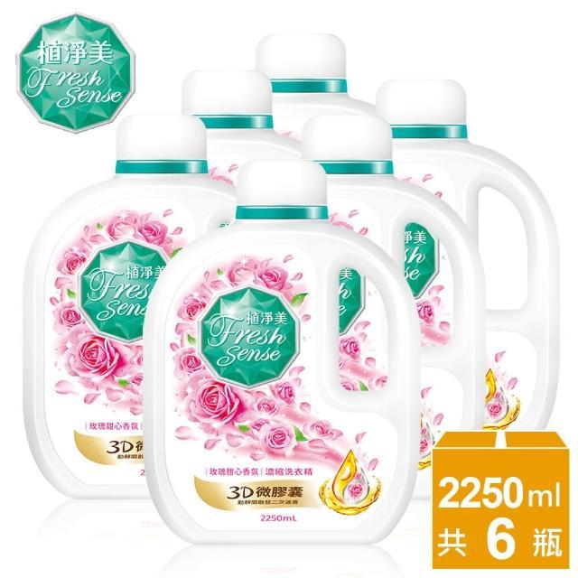 【植淨美】草本濃縮洗衣精2250ml-玫瑰甜心香氛-6瓶-箱