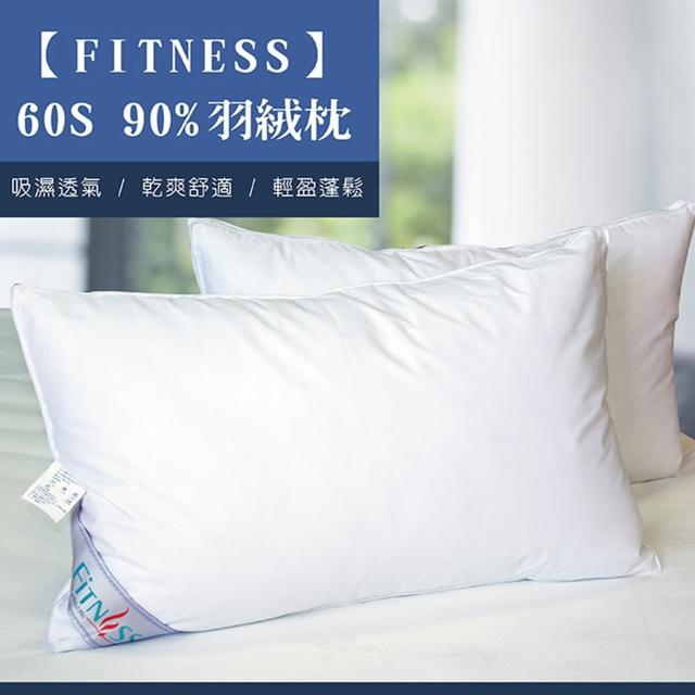 【FITNESS】60S 90%羽絨枕(1入)