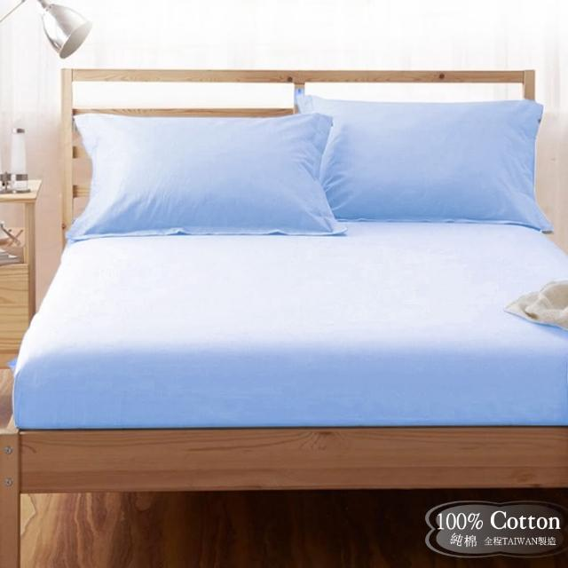 【LUST素色簡約】水藍-bule《玩色專家》100%純棉、單人3.5尺精梳棉床包-歐式枕套 《不含被套》、MIT