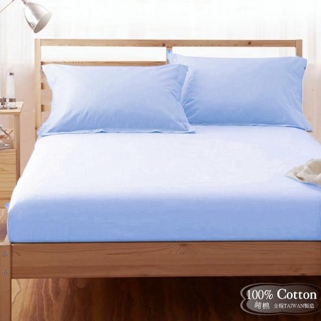 【LUST素色簡約】水藍-bule《玩色專家》100%純棉、雙人6尺精梳棉床包-歐式枕套 《不含被套》、MIT