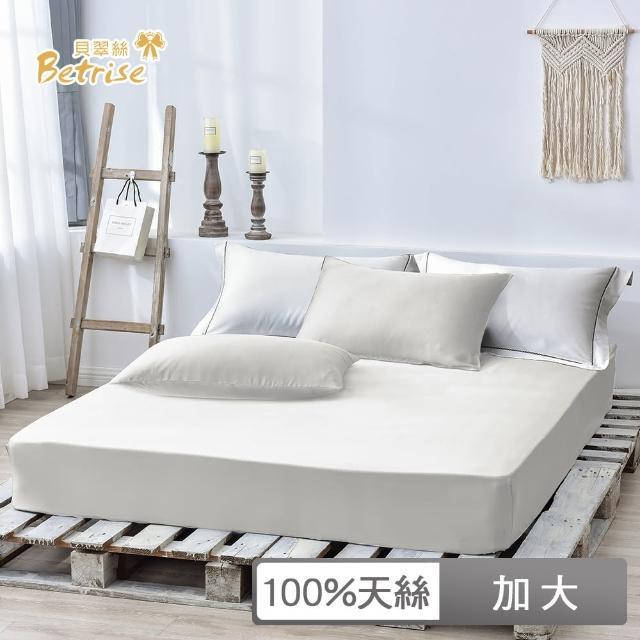 【Betrise沫之語】台灣製造-天絲吸濕排汗三件式床包組-採用3M專利吸濕排汗藥劑(加大)