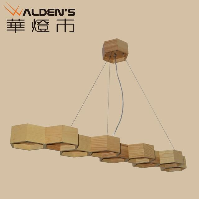 【華燈市】LED蜂巢型9+1吊燈(全電壓)