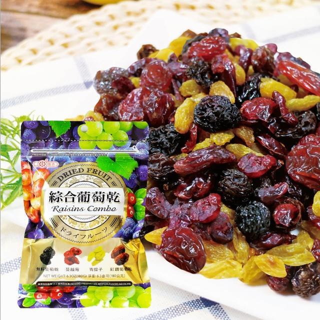 【惠香】綜合葡萄乾180g(天然果乾無籽葡萄蔓越莓黃金葡萄乾青提子純素食)