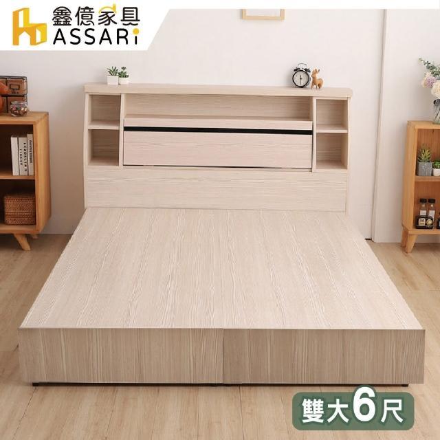 【ASSARI】本田房間組二件_床箱+床底(雙大6尺)