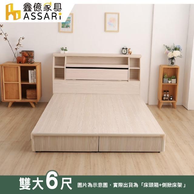 【ASSARI】ASSARI-本田房間組二件_床箱+側掀(雙大6尺)