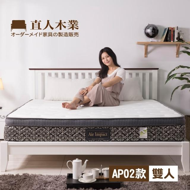【日本直人木業】AIR床墊AP02 - 5尺雙人床墊(德國銀離子抗菌布- 高回彈袋裝硬式獨立筒 -4D 透氣網邊帶)