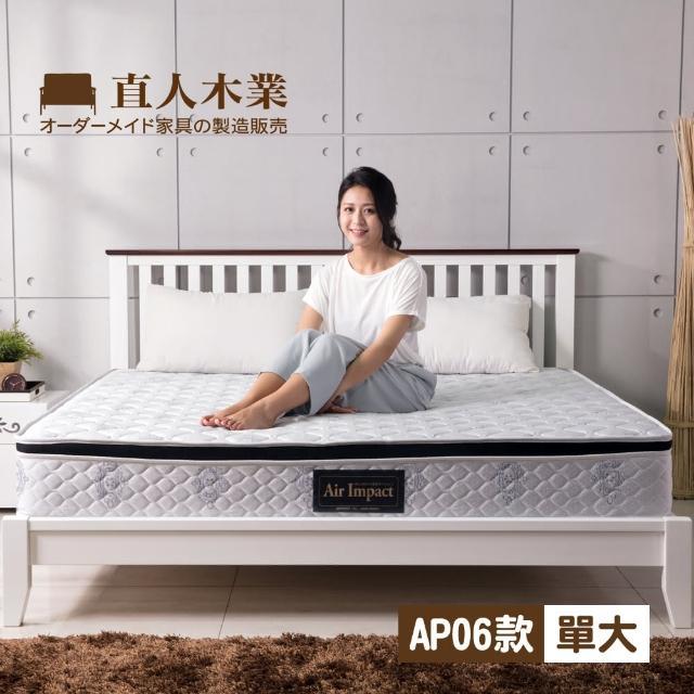 【日本直人木業】AIR床墊AP06 - 3.5尺單人床墊(竹炭除臭抗菌布- 抗菌透氣棉-高回彈袋裝獨立筒-4D網透氣帶)