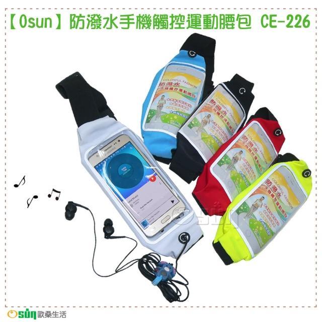【Osun】防潑水手機觸控運動腰包 2入(顏色任選 CE-226)