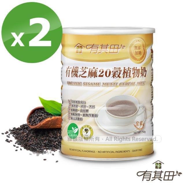 【有其田】有機芝麻多穀奶-無添加糖x2罐(750g/罐)