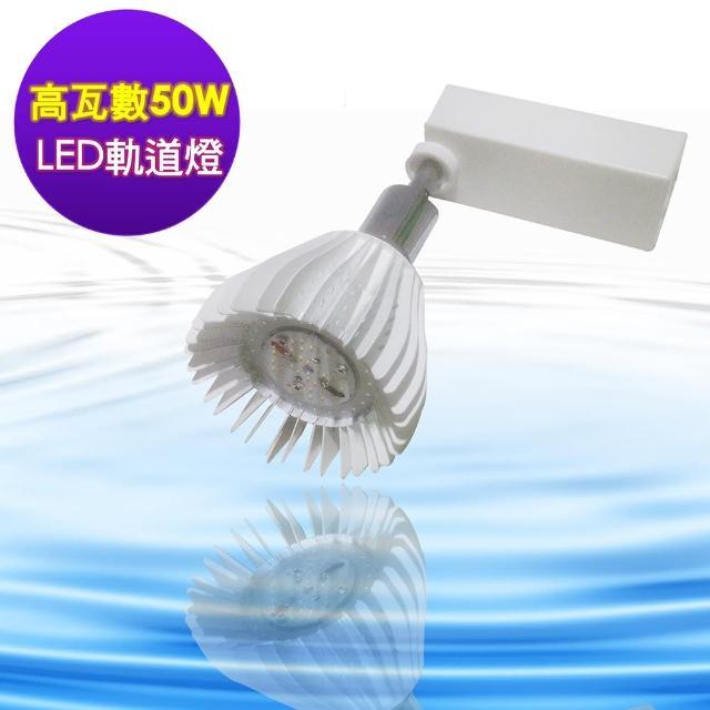 【君沛國際】csp高演色性 光源模組 LED軌道型 50瓦 全光譜 植物生長燈(室內植栽種植 照相攝影首選)