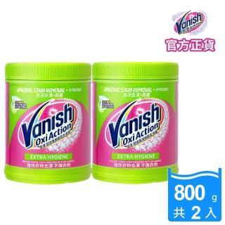 【碧蓮Vanish】超強殺菌去漬霸800gx2