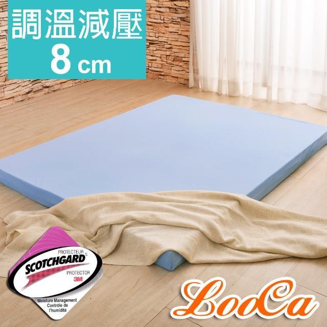 【送隨身毯x1】LooCa綠能護背8cm減壓床墊-雙人5尺(搭贈吸濕排汗布套)