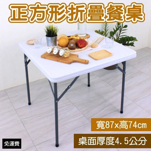 【美佳居】寬87公分-方形折疊桌-麻將桌-書桌-餐桌-工作桌-野餐桌-露營桌-拜拜桌(桌面厚4.5公分)