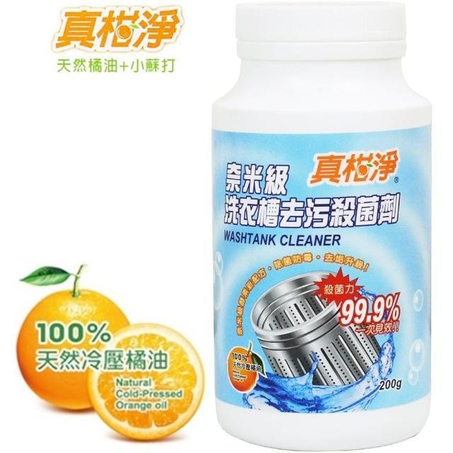 【真柑淨】奈米級洗衣槽去污劑200gx12入(天然冷壓橘油)