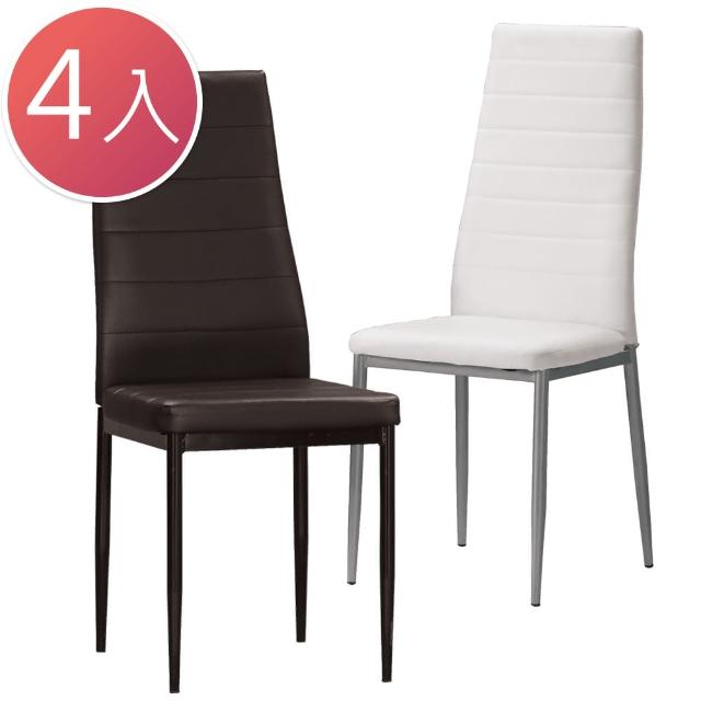 【Bernice】西里爾簡約皮革高背餐椅(二色可選 四入組合)