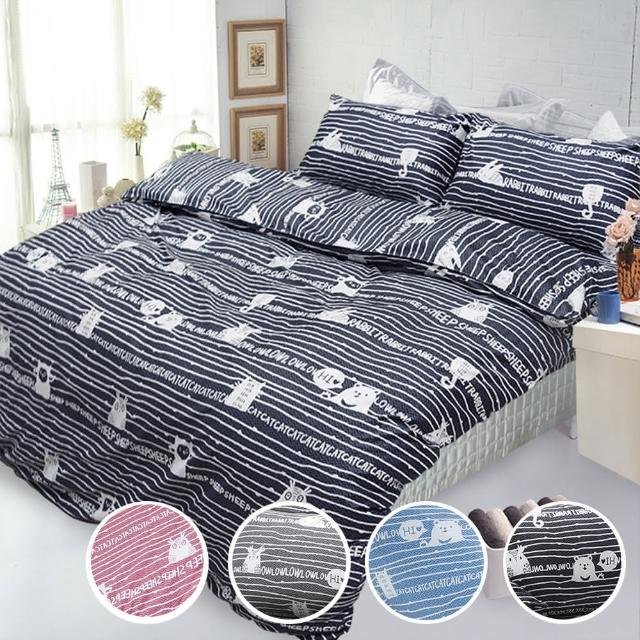 【FITNESS】精梳棉雙人四件式被套床包組- 萌玩樂園(藍色 粉色 黑色 灰色四色可供選擇)