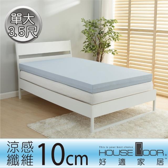 【House Door】記憶床墊 涼感纖維表布10cm厚竹炭全平面記憶床墊(單大3.5尺)
