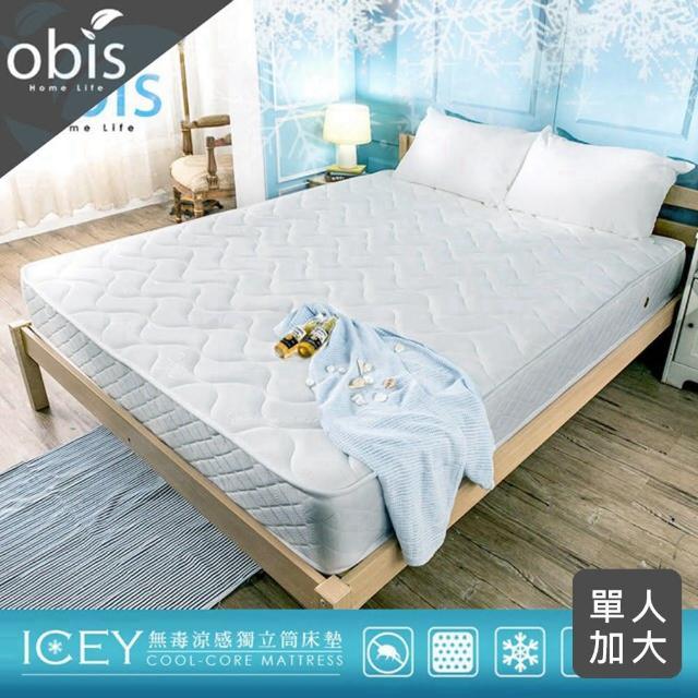 【obis】ICEY 涼感紗二線無毒乳膠獨立筒床墊單人3.5-6.2尺 21cm(涼感紗-乳膠-無毒-獨立筒)