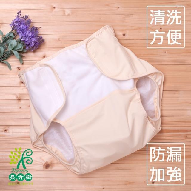 【長青樹Beginning】MIT成人環保水洗防漏尿褲 M(好用 推薦 防水 清洗容易 台灣製造)