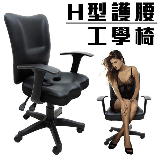 【Z.O.E】人體護腰H型辦公椅