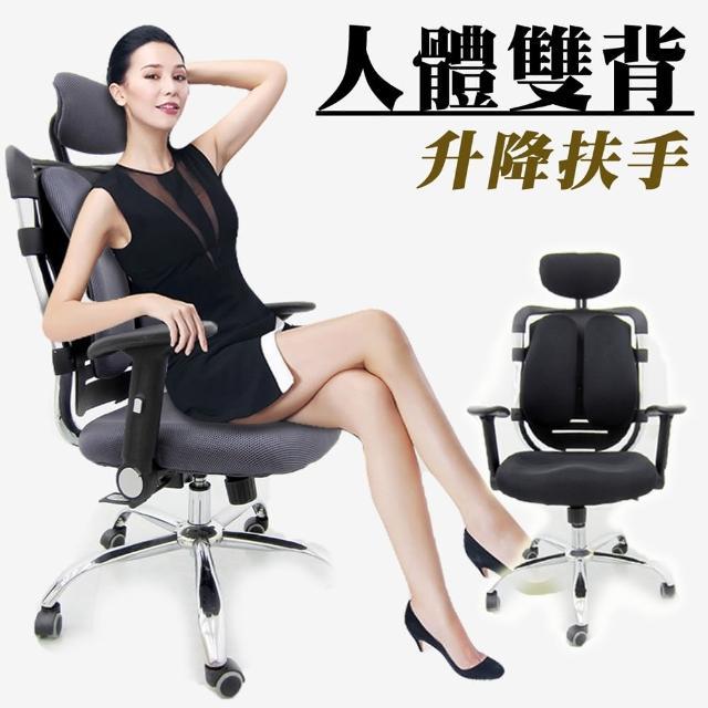 【Z.O.E】人體雙背升降扶手透氣網椅(兩色可選)