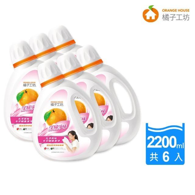 【橘子工坊】天然濃縮洗衣精-深層淨味(2200ml-6瓶-箱)