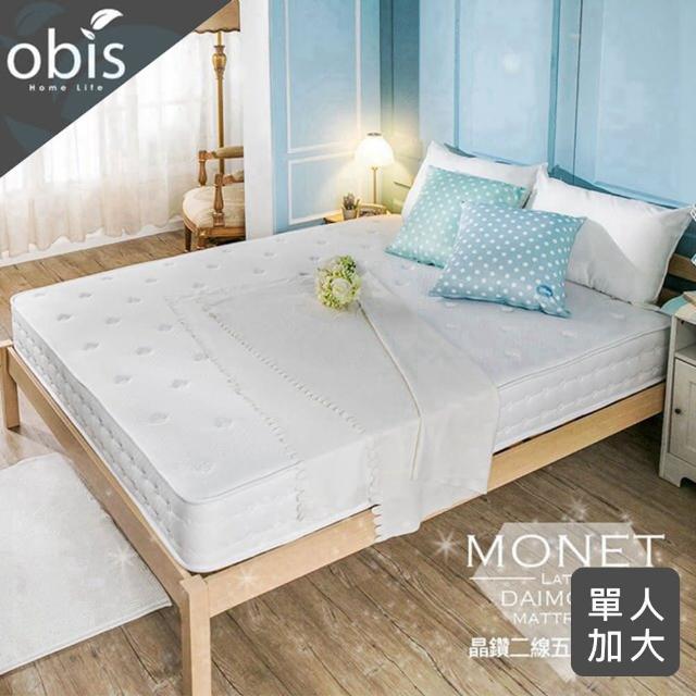 【obis】晶鑽系列_MONET二線五段式獨立筒無毒床墊單人3.5-6.2尺 23cm(無毒-親膚-五段式-獨立筒)