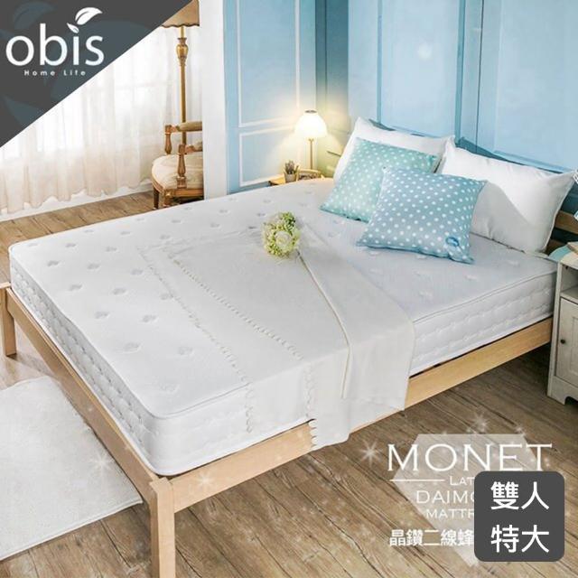 【obis】晶鑽系列_MONET二線蜂巢獨立筒無毒床墊雙人特大6-7尺 23cm(無毒-親膚-蜂巢-獨立筒)
