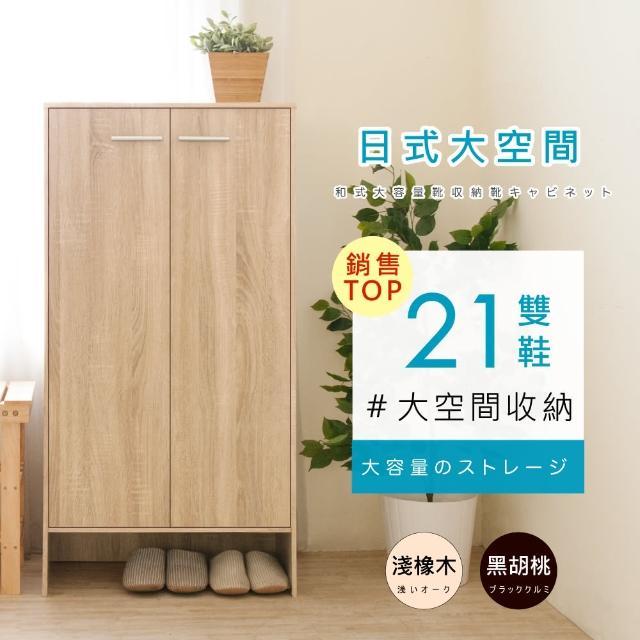 【Hopma】日式雙門六層鞋櫃(鞋櫃-鞋架)