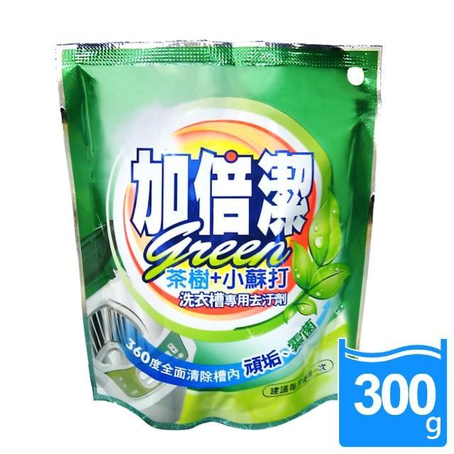 【加倍潔】茶樹+小蘇打洗衣槽專用去污劑 300g(徹底清洗槽內纖維棉絮)